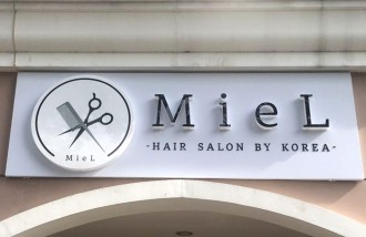 miel-salon-surabaya-waterplace-3d-letter-timbul-with-acp-backdrop-and-led-lighting - Web design surabaya